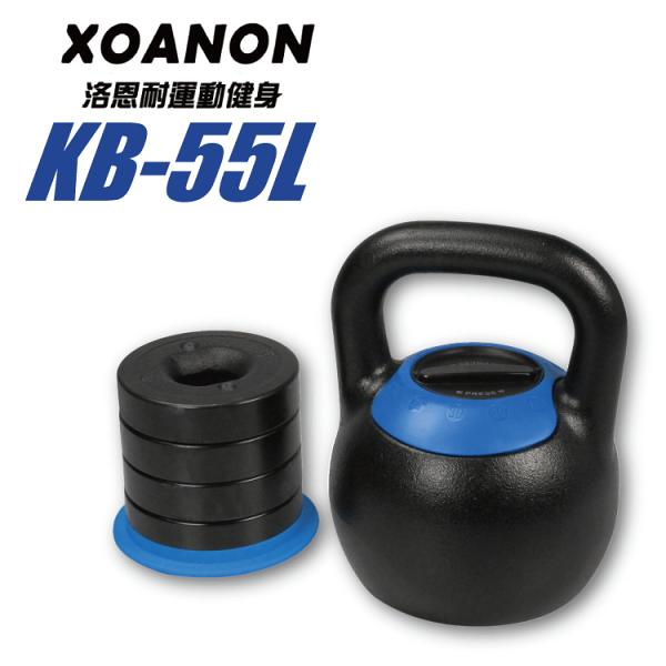 XOANON洛恩耐運動健身【KB-55L】調整壺鈴限量版可調式壺鈴5段式調重鑄鐵壺鈴35磅、40磅、45磅、50磅、55磅kettlebell好收納省空間