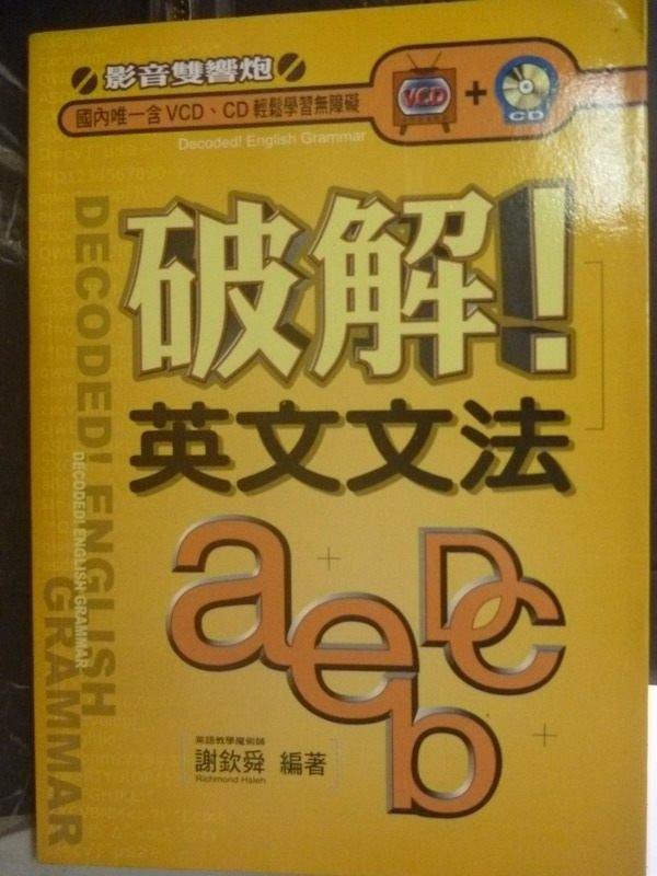 【書寶二手書T7/語言學習_JKW】破解!英文文法_謝欽舜