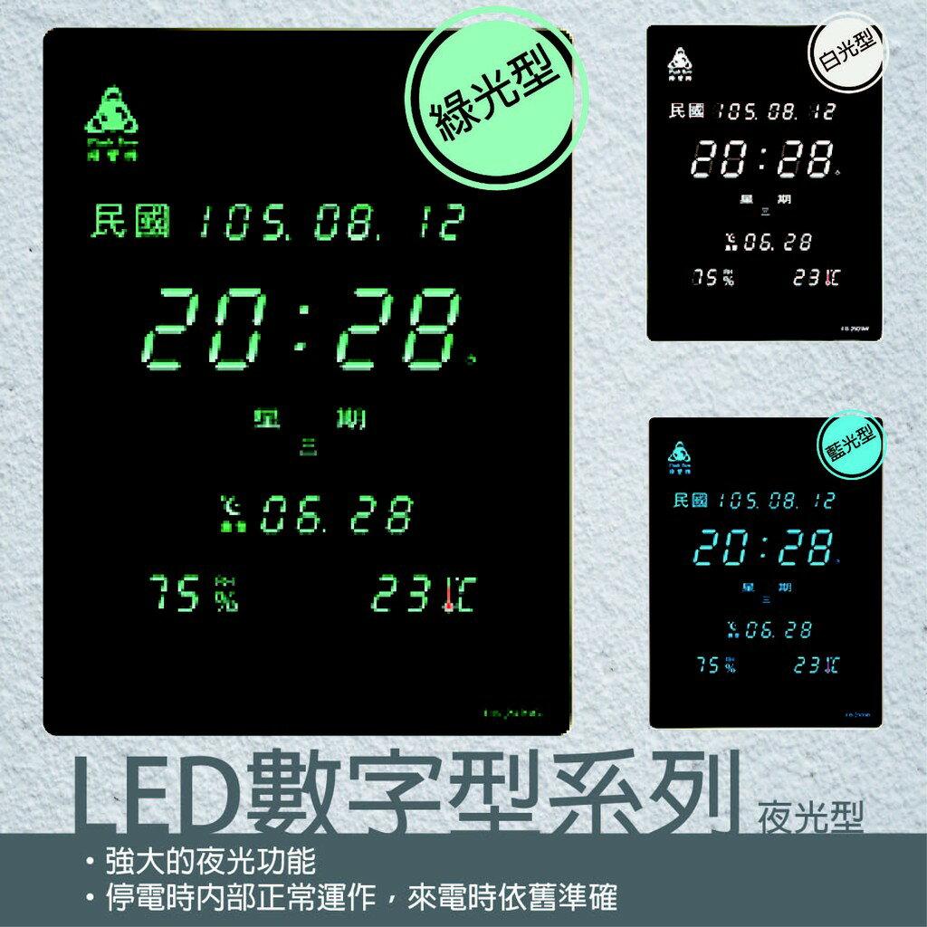 鋒寶 LED 電腦萬年曆 電子日曆 鬧鐘 電子鐘 FB-2939G-綠光型/夜光型 喬遷之喜 尾牙 贈品 公司住家皆宜