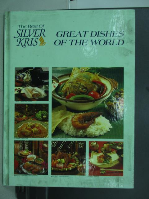 【書寶二手書T3/餐飲_ZDV】The best of silver kris_Great..._1990