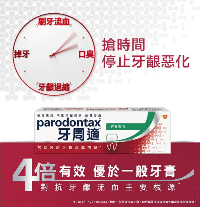 牙周適-牙齦護理牙膏100G-經典配方