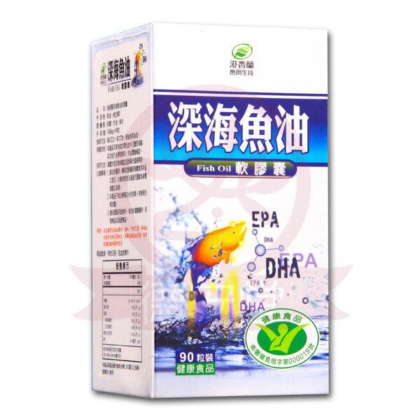 港香蘭深海魚油軟膠囊(90粒盒)x1