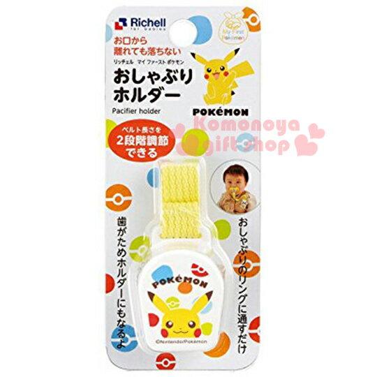 〔小禮堂嬰幼館〕日本Richell 利其爾 神奇寶貝 皮卡丘 嬰兒奶嘴帶《白黃.大臉》2階段長度.寶貝球系列