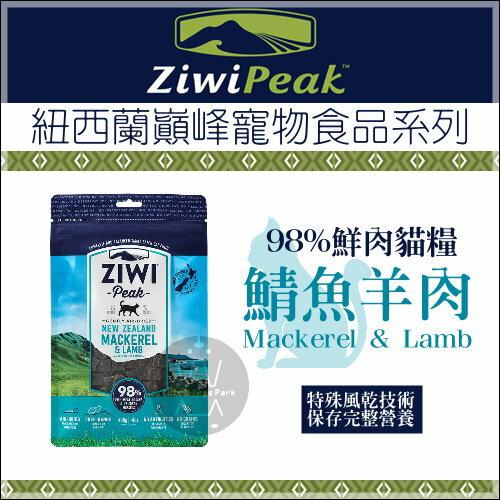 +貓狗樂園+ ZiwiPeak|巔峰。98%鮮肉貓糧。鯖魚羊肉。400g|$650