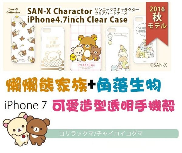 PGAiJacketSan-XiPhone87透明殼系列手機殼懶懶熊拉拉熊角落生物