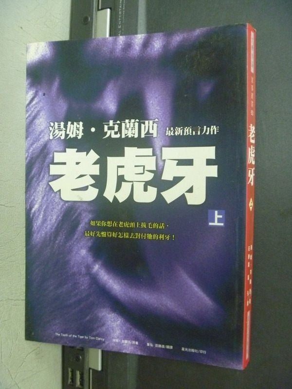 【書寶二手書T9/翻譯小說_KQI】老虎牙(上)_湯姆.克蘭西