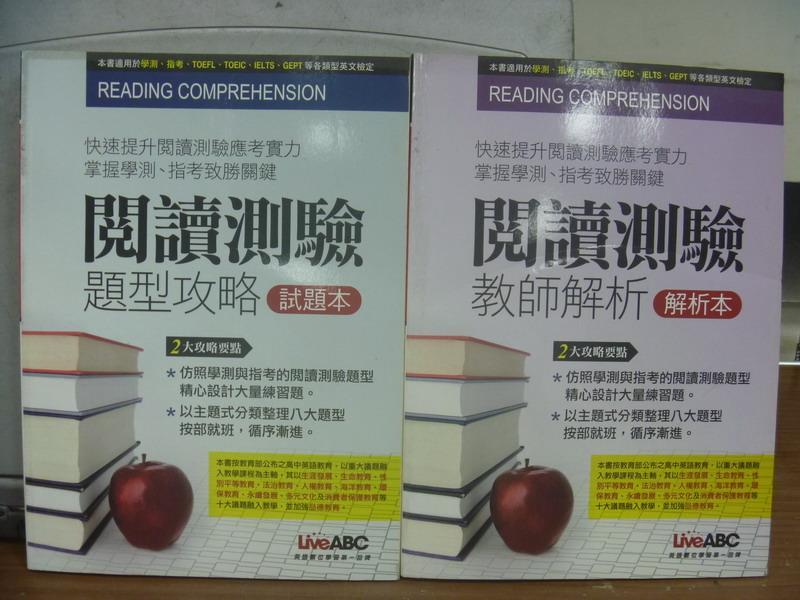 【書寶二手書T8/語言學習_QLY】閱讀測驗題型攻略試題本+解析本_2本合售_2011年_LiveABC