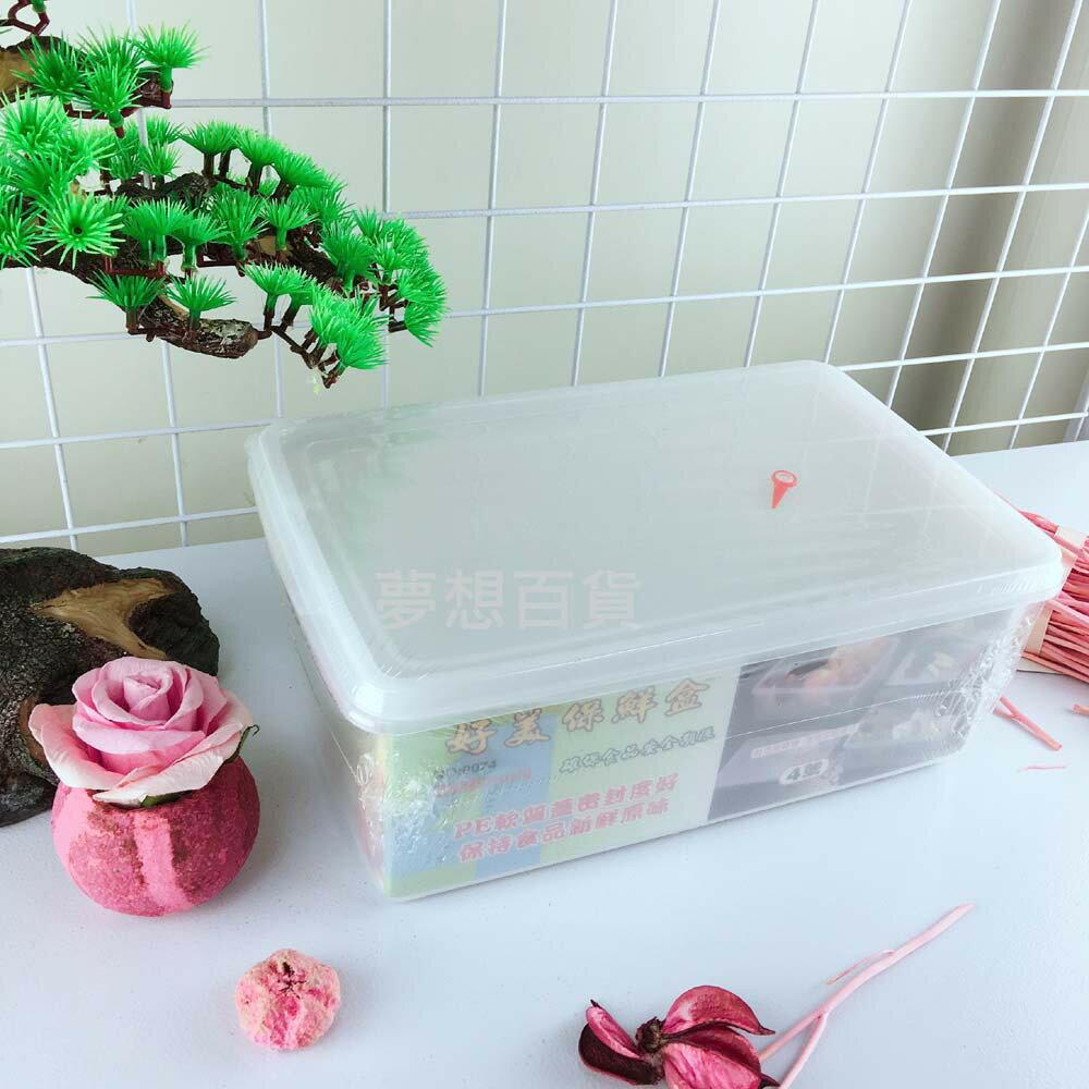 好美保鮮盒2.5L 4L 6L 8L 12L 20L冷凍盒 收納盒 儲存盒 收納盒 生鮮盒 蔬果盒 水果盒 (依凡卡百貨)