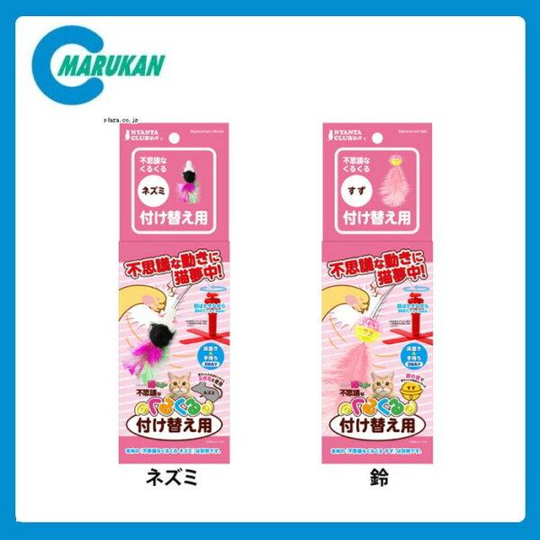 日本Marukan神奇生動玩具逗貓棒玩具-補充包
