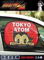權世界@汽車用品 原子小金剛 東京珍藏版 側窗遮陽板 小圓弧 AB-05010