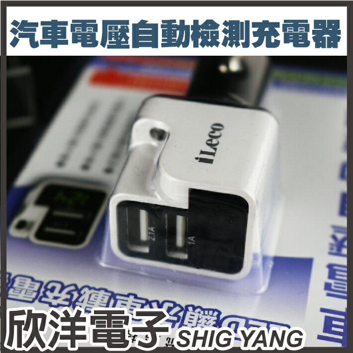 ※ 欣洋電子 ※ iLeco LED顯示車載充電器雙USB3.1A(IC2U-VG31)USB車充/汽車電壓自動檢測