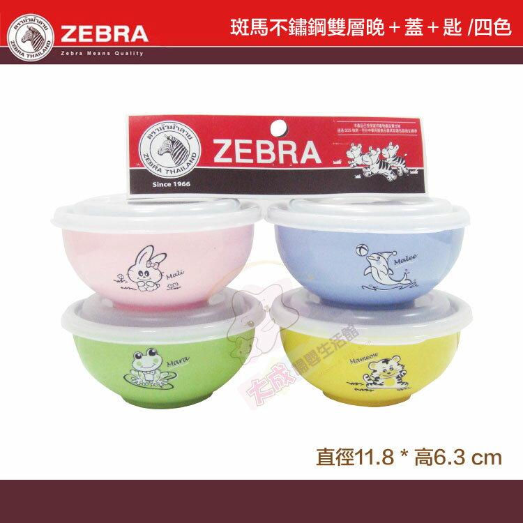 【大成婦嬰】斑馬不銹鋼雙層碗+蓋 +匙 / 四色 / 隨機