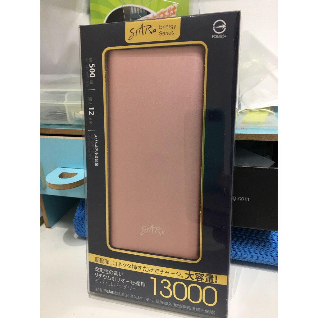 【STAR】13000mAh 蘋果電芯 鋰聚合物 鋁合金 行動電源 ST-13000 重量205克 一年保固 商檢合格