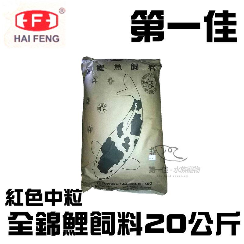 [第一佳水族寵物] 海豐koi 全錦鯉飼料[紅色中粒]20公斤裝 免運