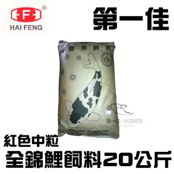 [第一佳水族寵物]海豐koi全錦鯉飼料[紅色中粒]20公斤裝免運