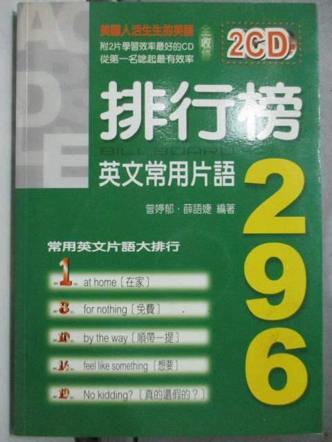 【書寶二手書T1/語言學習_HLW】排行榜英文常用片語296_曾婷鬱,薛語婕_附光碟
