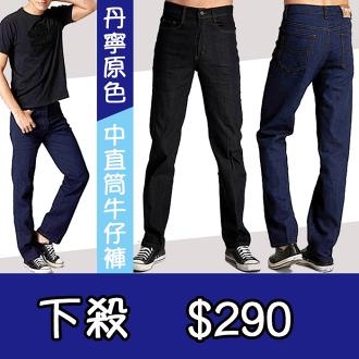 CS衣舖 基本款同 Levi's版型 素面原色 單寧 中直筒牛仔褲 硬板 662592