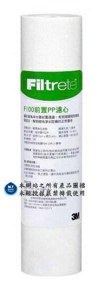 3M F100 5微米前置PP棉濾心