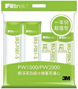3M PW2000 / 3M PW1000逆滲透RO淨水器一年份濾心特惠組合 洽詢專線:(05)2911373