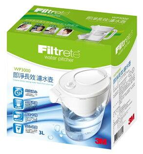 松下飲用水:3MWP3000極淨長效濾水壺(一壺兩心)洽詢電話:(05)2911373
