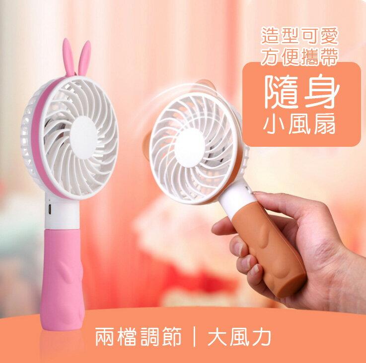 【酷創意】迷你風扇 兔子風扇 小熊風扇 USB隨身電扇 (G132)
