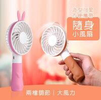 【亞菲斯】迷你風扇 兔子風扇 小熊風扇 USB隨身電扇 (G132)-酷創意生活館-居家生活