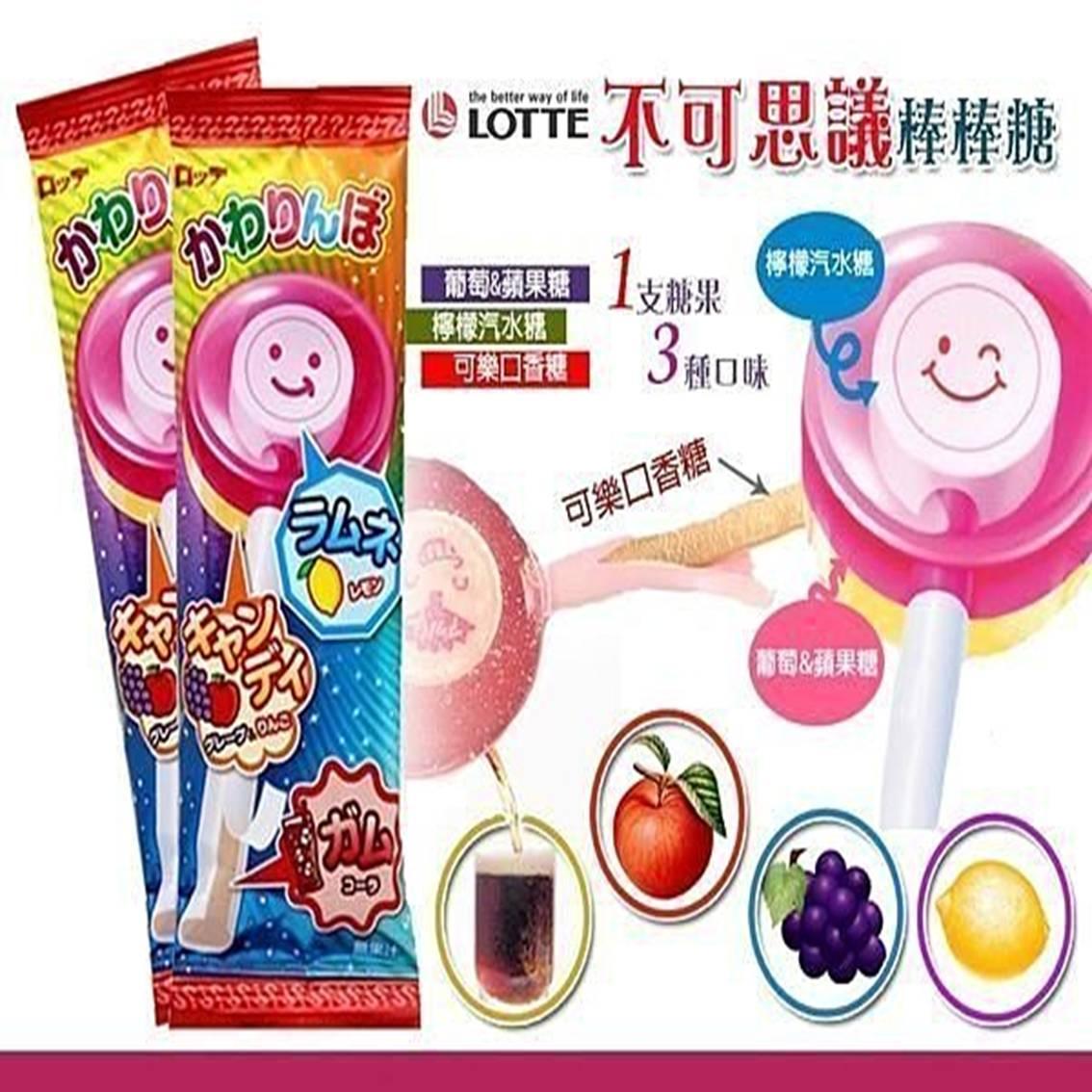 日本LOTTE 羅德 不可思議歡樂棒棒糖口香糖 (棒棒糖+口香糖) 【樂活生活館】