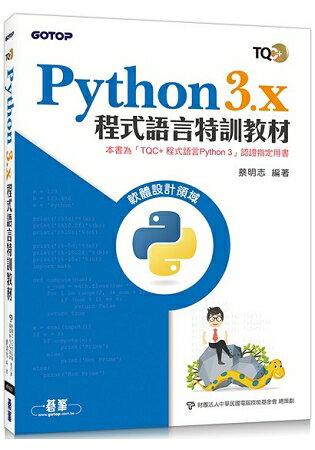 f7ab22320b5d Python 3.x 程式語言特訓教材| 樂天書城- Rakuten樂天市場