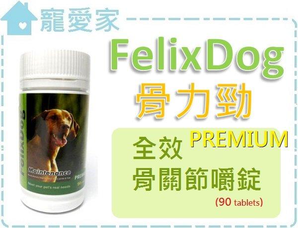 ☆寵愛家☆免運☆骨力勁FelixDog成年犬貓全效骨關節嚼錠(PREMIUM) 90錠/瓶