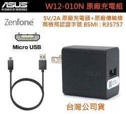 華碩 5V/2A【原廠充電組】(原廠旅充頭+原廠傳輸線) ZenFone2 ZenFone4 ZenFone5 ZenFone6 A500KL ZenFone Live Go