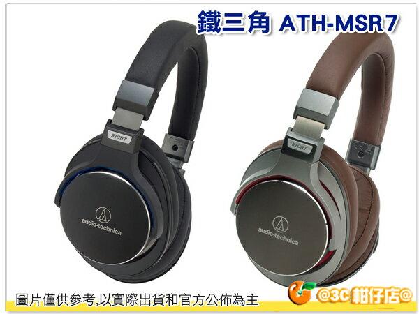 送耳機架 鐵三角 ATH-MSR7  便攜型 耳罩式耳機 高解析 高階 公司貨保固一年
