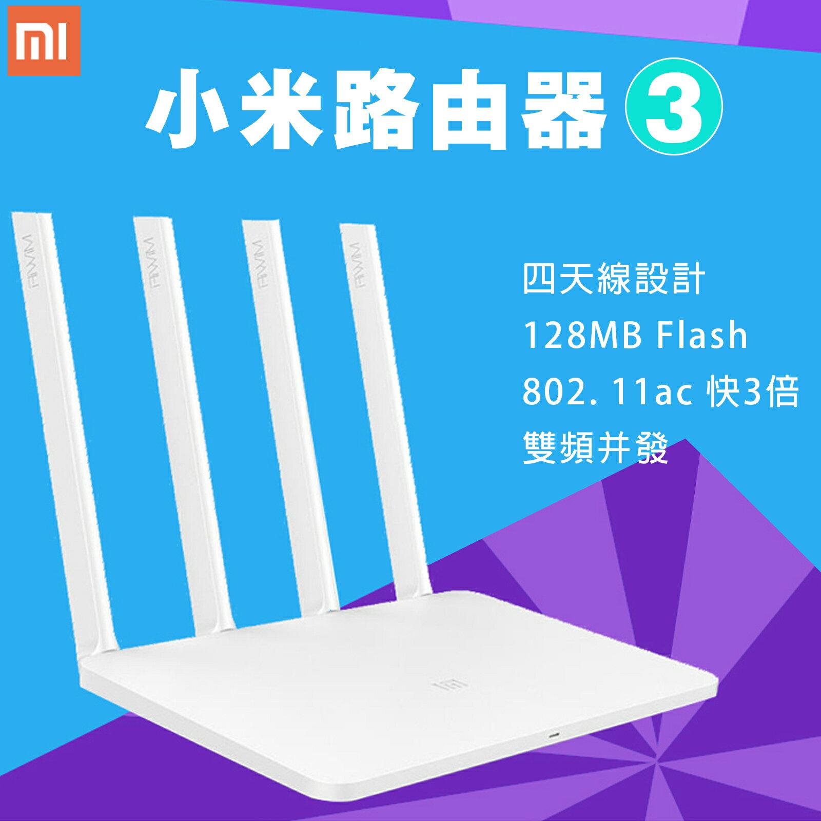 【原廠正貨】最新小米路由器 3代 WiFi 4天線 5G 寬頻 無線上網【O3214】☆雙兒網☆