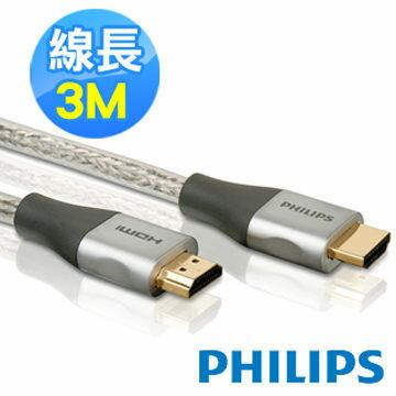 {光華成功NO.1} PHILIPS 飛利浦 SWV3433S 頂級型 HDMI協會認證高速版 (3米)   喔!看呢來