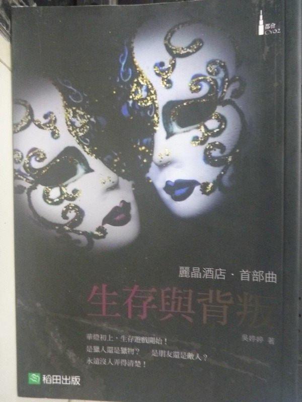 【書寶二手書T7/一般小說_LHL】麗晶酒店(首部曲)-生存與背叛_吳婷婷