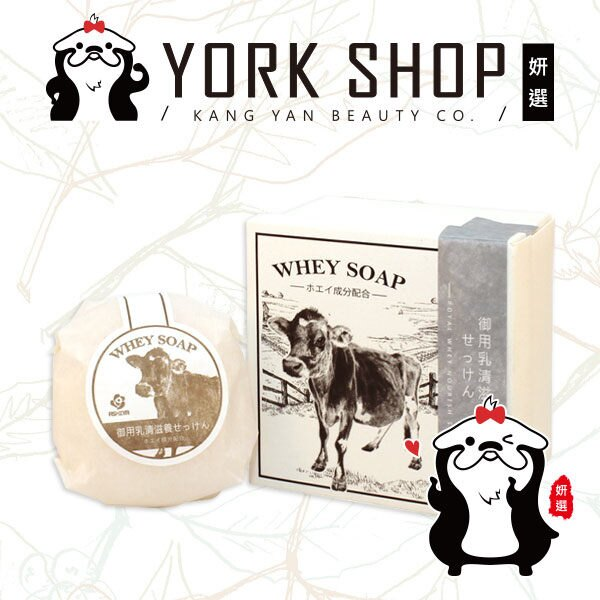 【姍伶】日本 ASHIYA御用乳清滋養皂(90g/顆) x 1顆