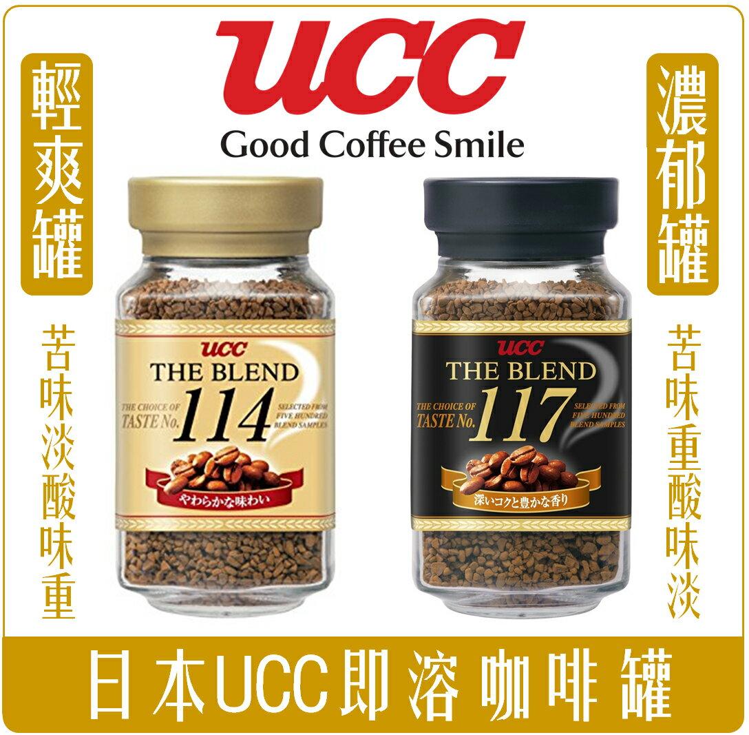 《Chara 微百貨》 日本 UCC 經典 the blend 114 117 即溶 咖啡罐 90g 原裝進口 0