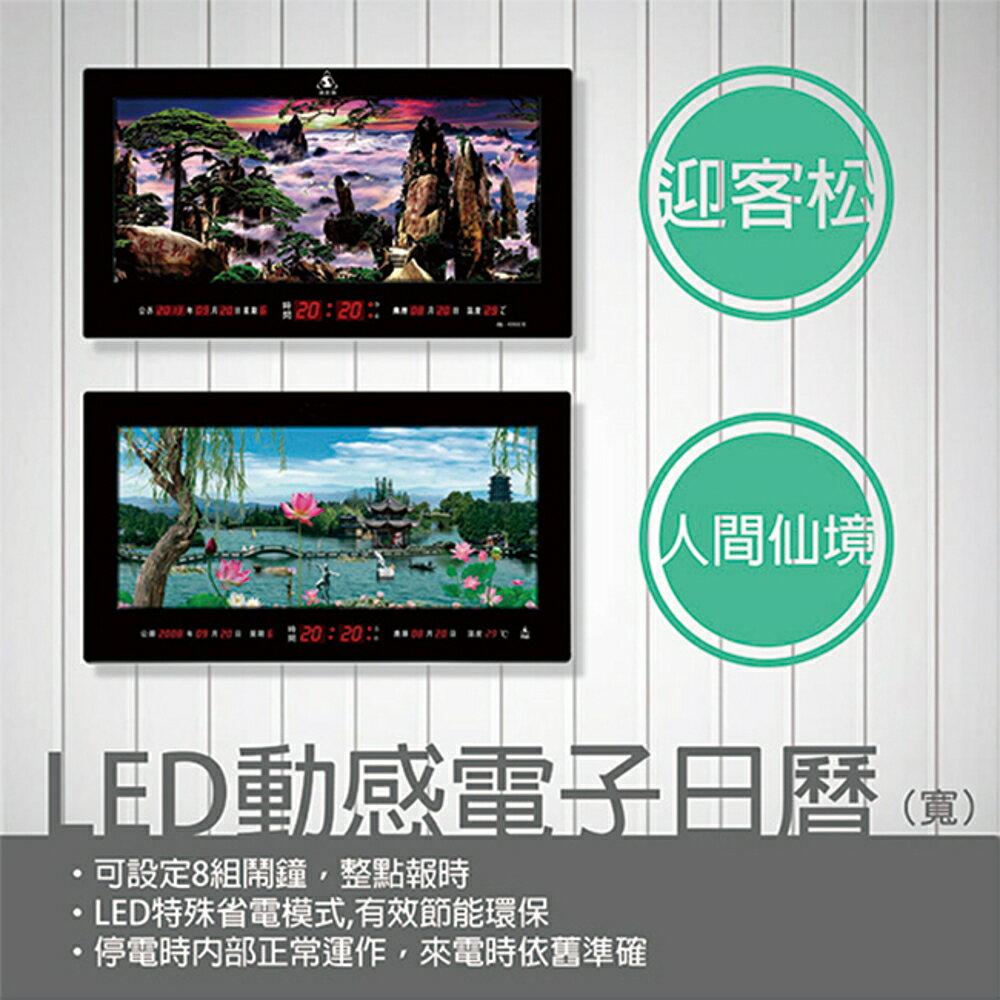 【臺灣製造】鋒寶 LED 電腦萬年曆 電子日曆 鬧鐘 電子鐘 FB-4986型/寬屏 迎客松