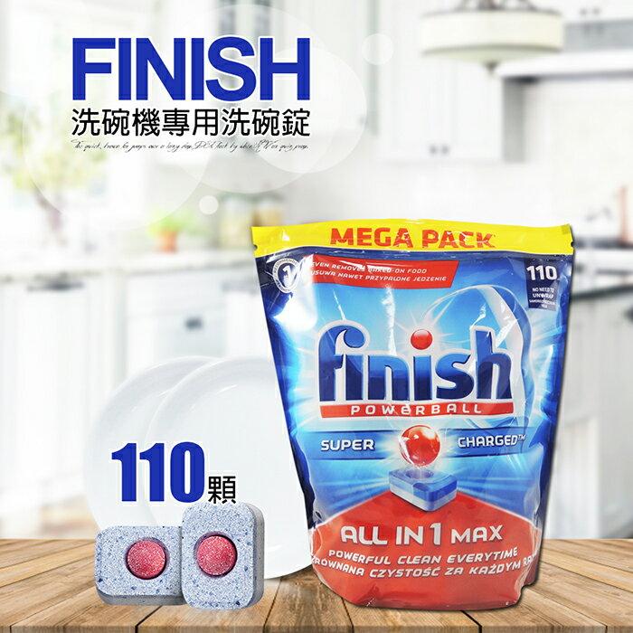 【finish】英國進口 洗碗機用全效洗碗錠(110顆) 廚房/生活日用品