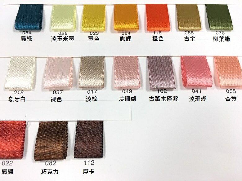 雙面緞面緞帶 15mm 3碼裝 2