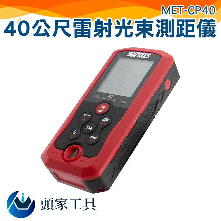 『頭家工具』隨身40米雷射測距儀 測量必備 測體積 測面積 測高度 MET-T40