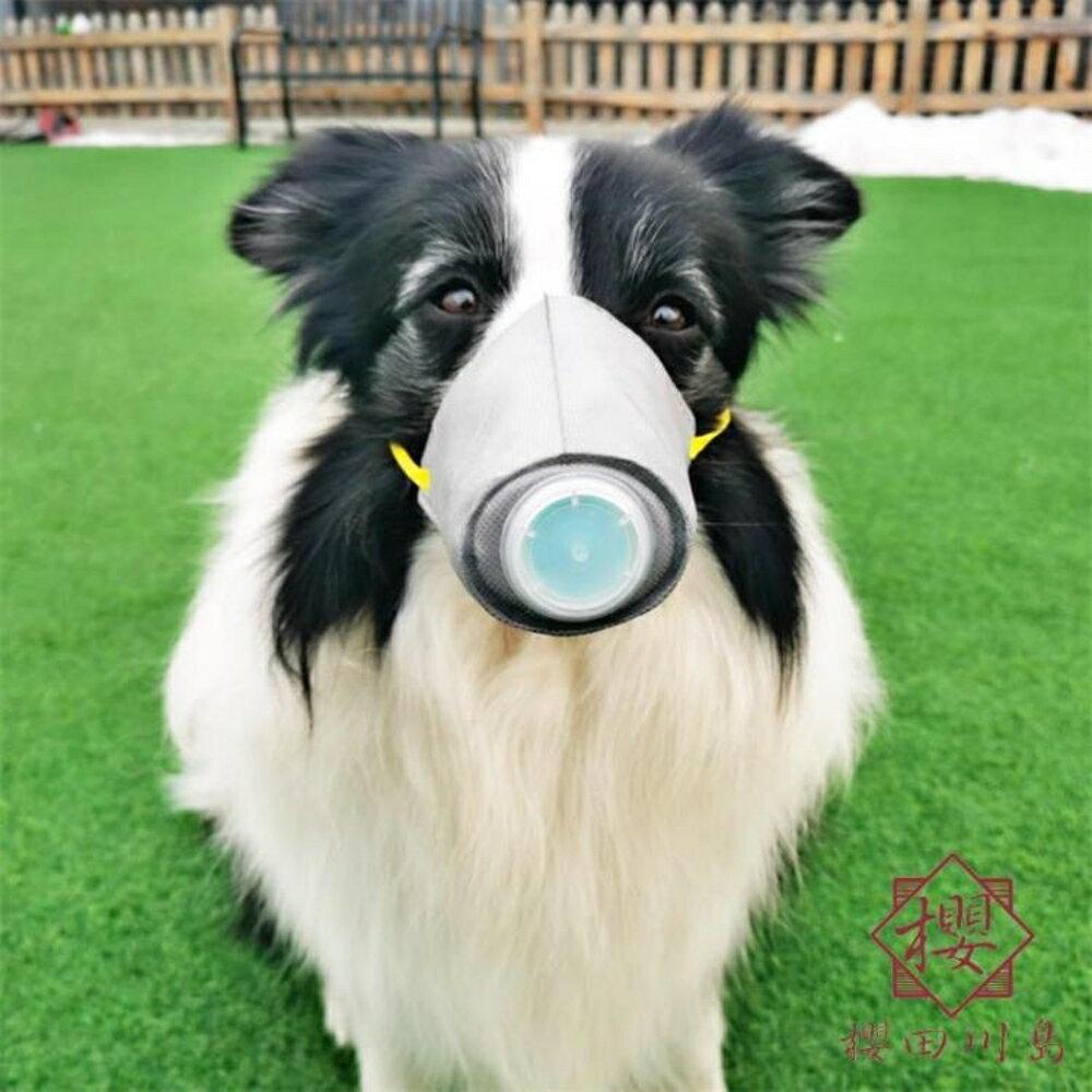 狗狗口罩防霧霾防止亂吃寵物口罩【櫻田川島】