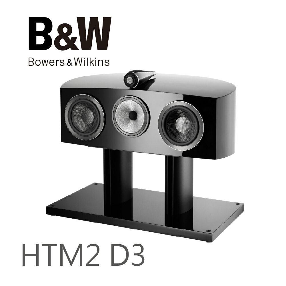【Bowers & Wilkins】HTM2 D3 中置喇叭 / B&W New 800 Series Diamond