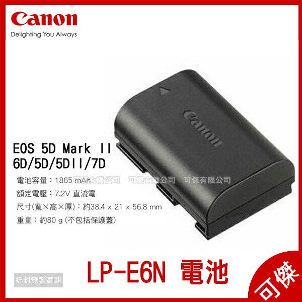 可傑 Canon LP-E6N 原廠電池 通LPE6 全新包裝 LPE6N EOS 5D2,6D,70D