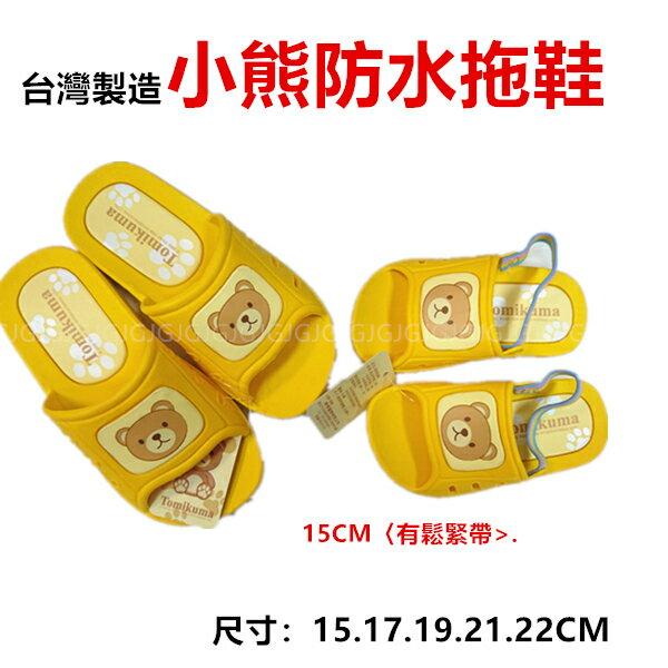 JG~黃色Tomikuma小熊兒童拖鞋台灣製造尺寸:15-22公分室內外防水防滑男女大小朋友兒童拖鞋