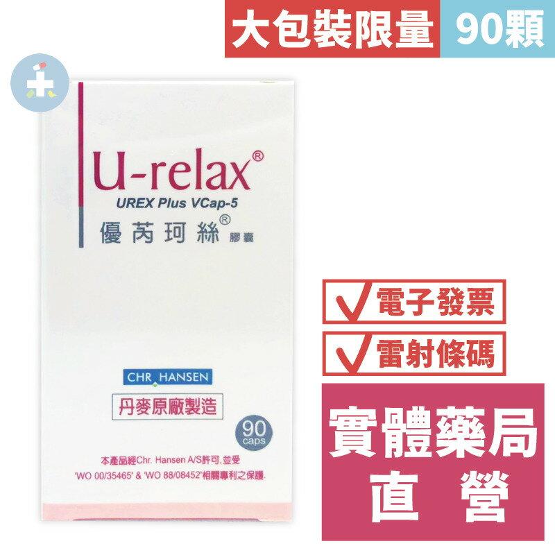 [現貨-當日出] 優芮珂絲 益生菌膠囊 90顆 丹麥製造 U-Relax 禾坊藥局