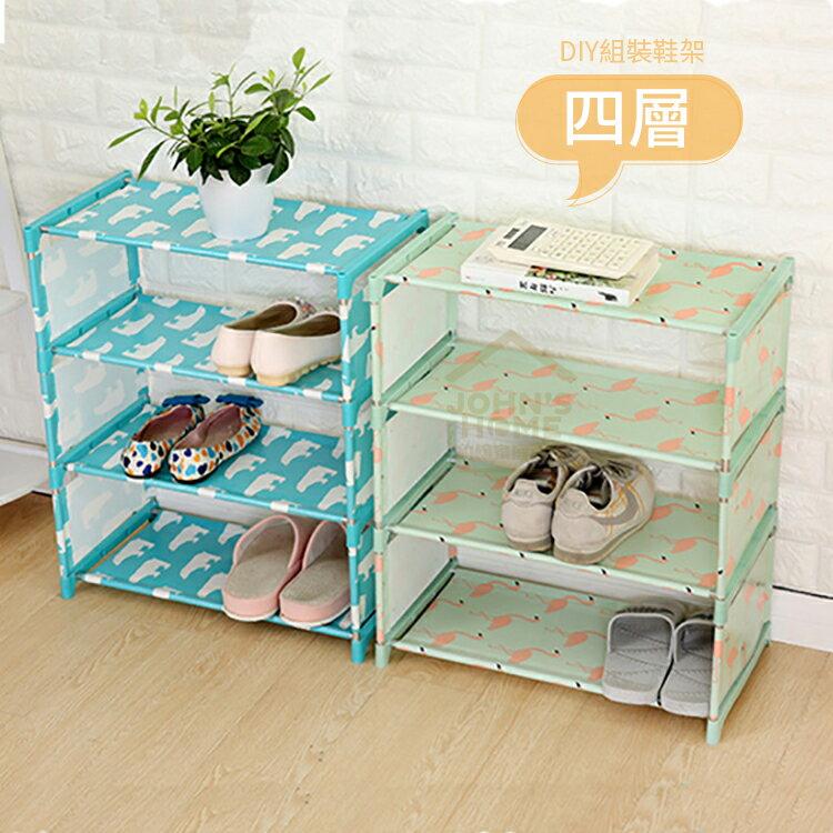約翰家庭百貨》【SA239】四層防水防髒鍍膜布藝鞋架 DIY鞋櫃 書櫃收納櫃置物櫃 3 色可選