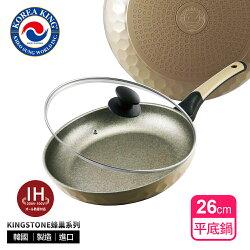 【韓國Korea King】KINGSTONE黑晶礦蜂巢系列輕量級平底鍋26cm卡其灰/附贈鍋蓋/一體成型