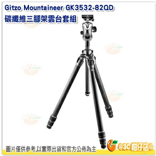 GitzoMountaineerGK3532-82QD碳纖維三腳架雲台套組公司貨適用GH3382QD3號腳3節