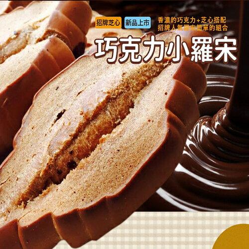 ★招牌芝心 巧克力小羅宋 心動366含運★ 0