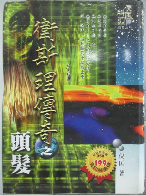 【書寶二手書T1/一般小說_OTK】衛斯理傳奇之頭髮-倪匡科幻經典系列18_倪匡